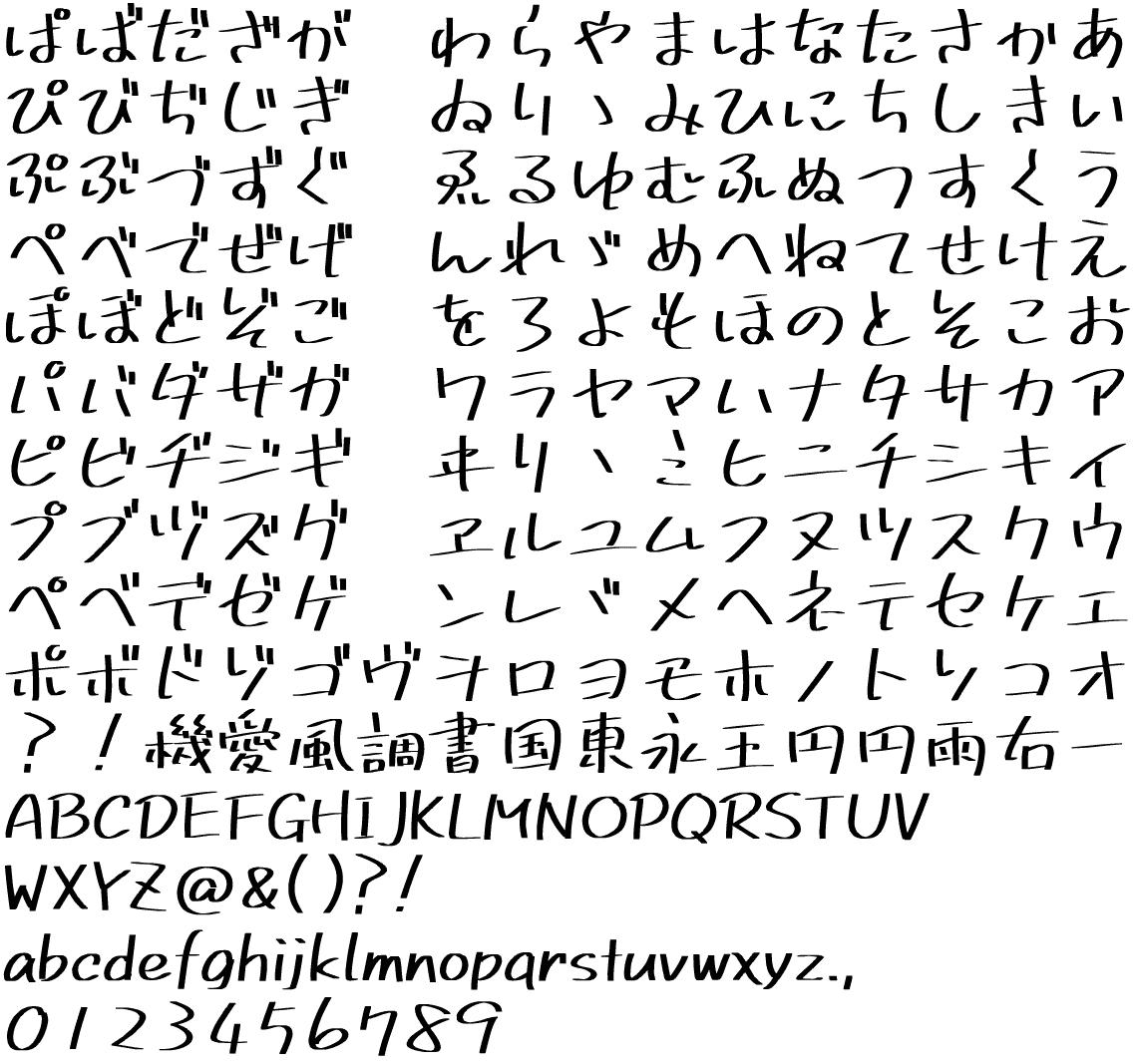 フォント 手書き
