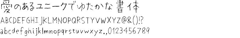 フォント 手書き フリー